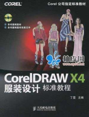 《CoreIDRAW X4服装设计标准教程》