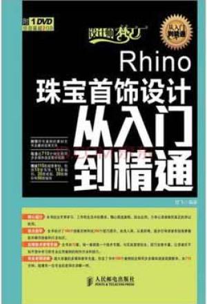 《Rhino珠宝首饰设计从入门到精通》