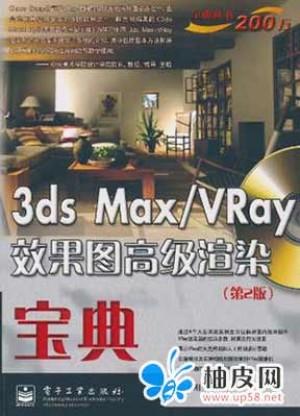 3ds max_VRay效果图高级渲染宝典