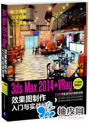3ds Max 2014+VRay效果图制作入门与实战经典