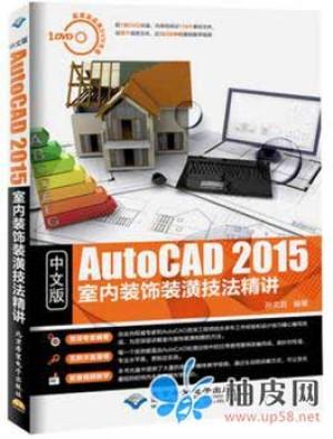 中文版AutoCAD 2015室内装饰装潢技法精讲
