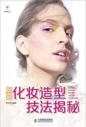 蜕变 化妆造型技法揭秘--高清视频教程