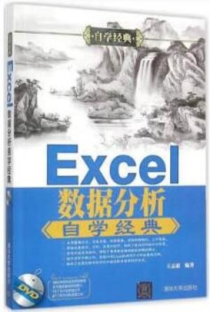 《Excel数据分析自学经典》