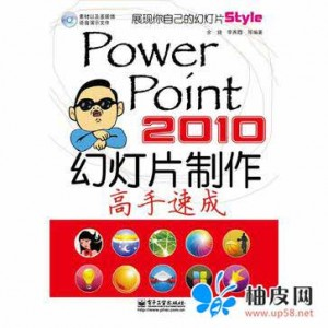 《PowerPoint 2010幻灯片制作高手速成》