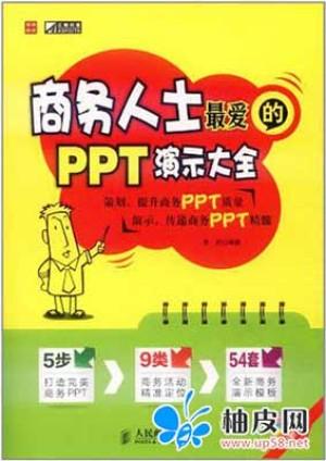 《商务人士最爱的PPT演示大全》
