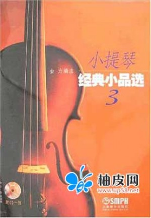 小提琴经典小品选