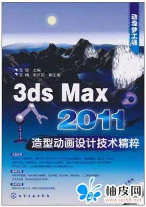 3ds Max 2011造型动画设计技术精粹