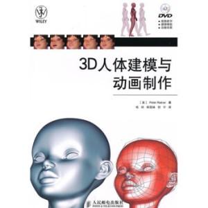 3D人体建模与动画制作