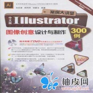 中文版Illustrator图像创意设计与制作300例视频