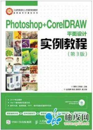 Photoshop+CorelDRAW平面设计实例教程(第3版)光盘