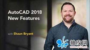 AutoCAD 2018新功能介绍视频教程Lynda - AutoCAD 2018 New Features