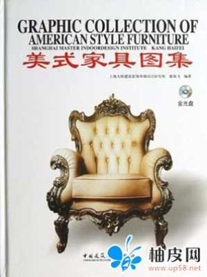 美式家具图集