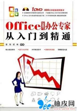 Office 2007办公专家从入门到精通