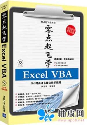 零点起飞学Excel VBA