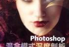 Photoshop混合模式深度剖析 扫描版