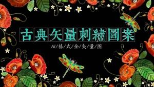 古典传统刺绣针织织物花鸟图案 AI矢量平面设计素材库