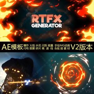AE模板+脚本 1000组卡通手绘游戏闪电能量爆炸烟雾水花火焰MG动画视频素材更新V2版本