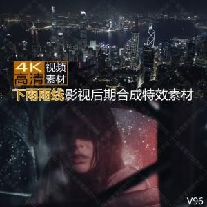 4K高清视频素材 25组下雨雨线影视后期特效合成素材