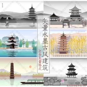 水墨山水古风建筑AI矢量图 国画工笔画图案插画海报设计素材