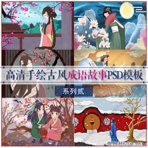 中国古代国学经典成语故事PSD详细分层模板 高清手绘设计素材