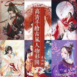 高清手绘中国古风人物仕女美男彩稿 插画临摹素材集 白描工笔底稿