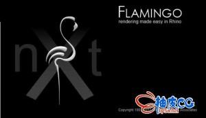 Rhino犀牛插件火烈鸟超强渲染器Flamingo nXt V5.5版