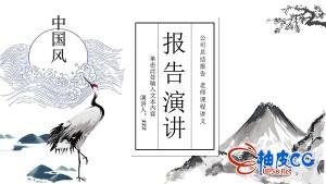 2019中国风古典水墨山水ppt模版 清新文艺动态PPT模板素材