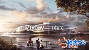 犀牛Rhino渲染器V-Ray 3.60.03 for Rhino 5-Rhino 6破解版