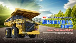 日本小松Komatsu 830E-AC采矿翻斗车超精细3D模型 3dmax C4D Maya
