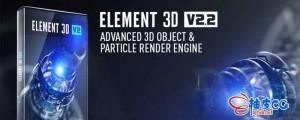 E3D三维模型VideoCopilot Element 3D AE插件 v2.2.2 build版本 WIN/MAC