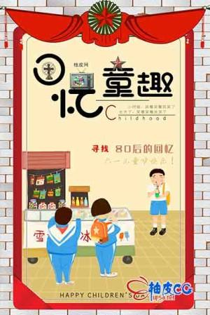 61儿童节复古海报PSD模板