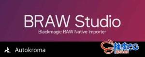 Premiere素材导入插件Blackmagic RAW Aescripts BRAW Studio v1.3.0Win破解版+视频教程