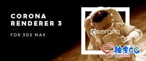 3D max实时交互渲染器破解版 Corona Renderer 3.2 for 3ds Max 2013 - 2020破解版