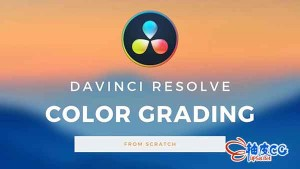 DaVinci Resolve 16 视频编辑从初级到高级教程
