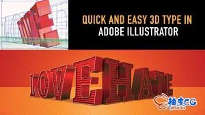 illustrator视频教程 快速创建3D立体文字特效