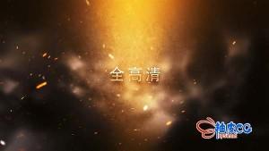 AE模板-史诗金属火花字幕开场预告片