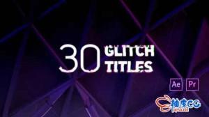 AE模板+Pr模板 30个信号损坏效果的标题文字 Glitch Titles
