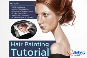 Photoshop 笔刷绘制女性头发视频教程