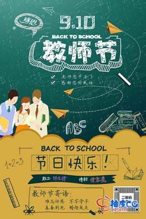 2019年九月教师节宣传PSD分层海报模板