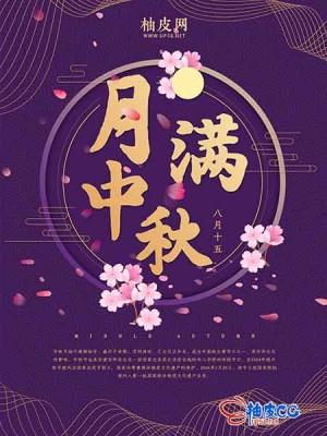2019月满中秋活动促销PSD分层海报模板