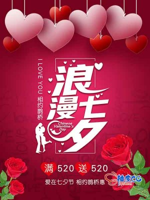 2019漫浪七夕情人节PSD海报模板
