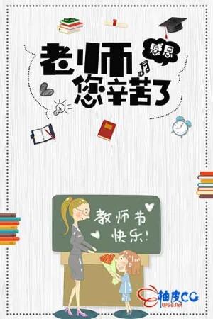 2019年九月教师节PSD分层宣传海报模板
