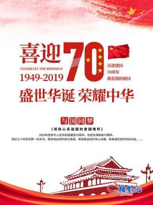 建国70周年国庆节海报psd海报模板
