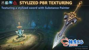 Substance Painter绘制风格化剑的纹理(风格化PBR)