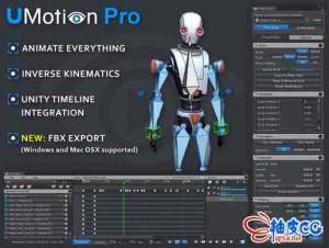 动画编辑器UMotion Pro – UMotion Pro Animation Editor v1.2 / v1.25p01版本