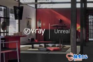 虚幻游戏引擎VRay渲染器插件V-Ray Next v4.30.00 ADV for Unreal 4.21-22-23破解版
