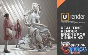 C4D实时渲染器插件 U-Render For Cinema 4D R19-R21 Win汉化破解版