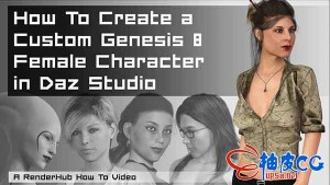 DAZ 3D中创建创世纪8女性人物角色模型视频教程