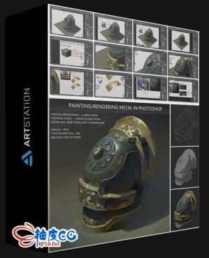 PS中绘制古代金属质感头盔视频教程