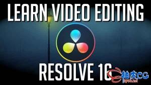 达芬奇Davinci Resolve 16颜色分级和视频编辑视频教程
